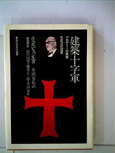 建築十字軍―アカデミーの黄昏 (1978年) (東海大学文化選書)の詳細を見る