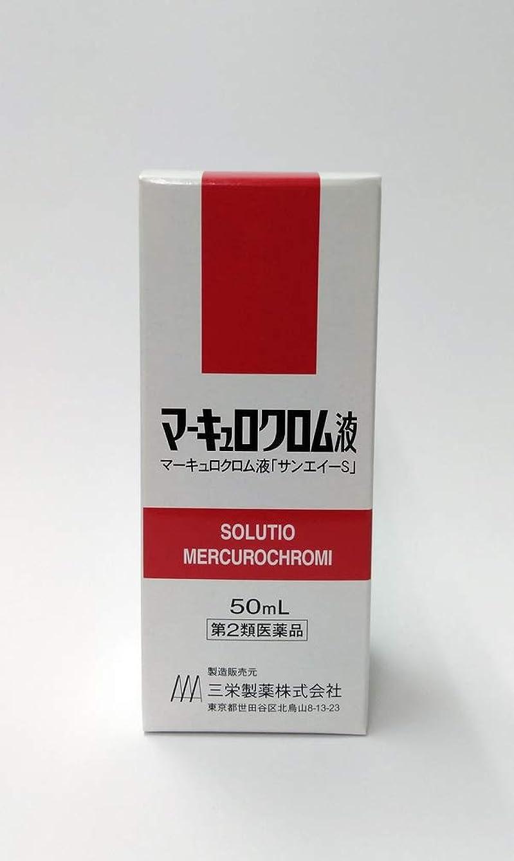 アナウンサー解釈的に沿って【第2類医薬品】マーキュロクロム液 50mL
