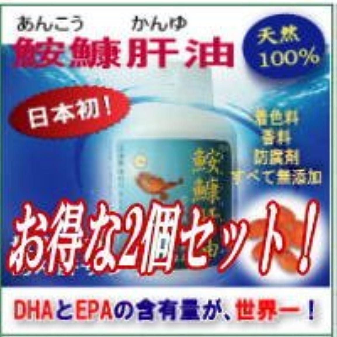重力セラフハーネス【 鮟鱇肝油(あんこうかんゆ) お得な2個セット 】あん肝は栄養の宝庫です!DHA?EPAの含有量は他の動植物の中で世界一!