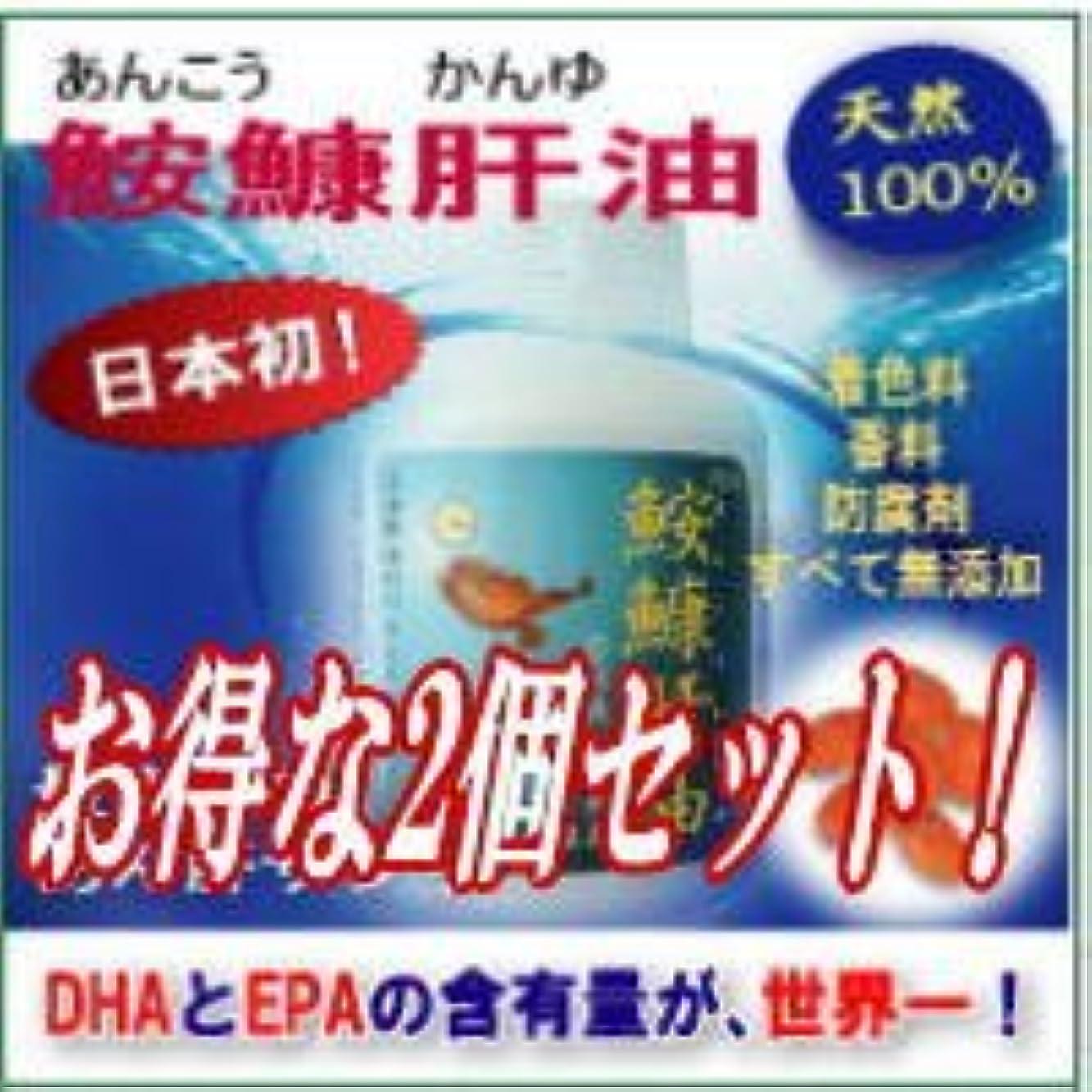 ポータルコークスリーガン【 鮟鱇肝油(あんこうかんゆ) お得な2個セット 】あん肝は栄養の宝庫です!DHA?EPAの含有量は他の動植物の中で世界一!