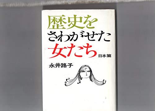 歴史をさわがせた女たち  日本編 永井路子 単行本 文藝春秋