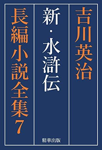 新・水滸伝: 合本全巻セット 吉川英治長編小説全集