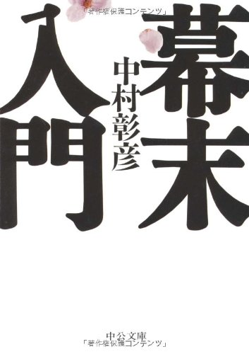 幕末入門 (中公文庫)