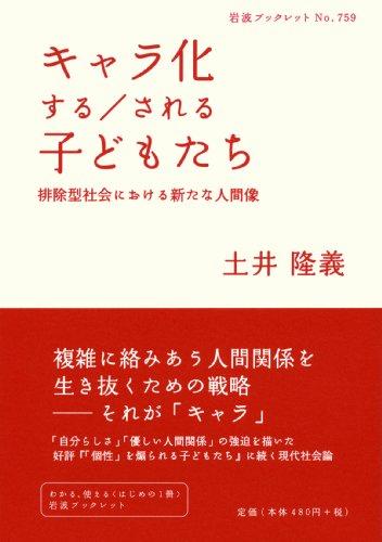 キャラ化する/される子どもたち―排除型社会における新たな人間像 (岩波ブックレット)
