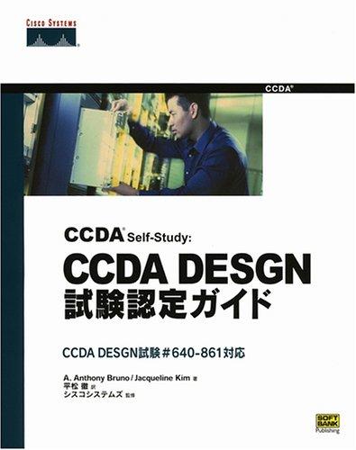 CCDA Self‐Study:CCDA DESGN試験認定ガイド―CCDA DESGN試験#640‐861対応の詳細を見る