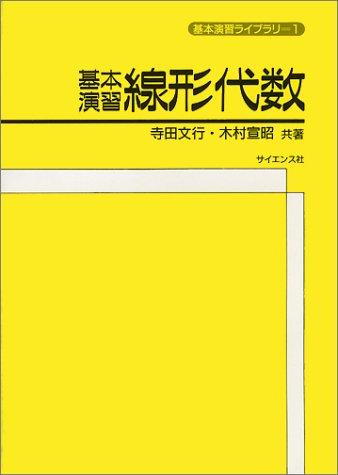 基本演習 線形代数 (基本演習ライブラリ)