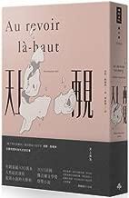 Au Revoir La-Haut (Chinese Edition)