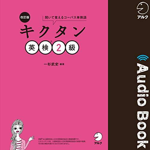 『改訂版 キクタン英検2級』のカバーアート