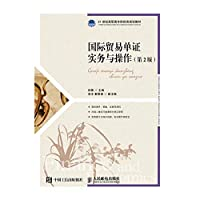 Practice and operation of international trade documents (Second Edition)(Chinese Edition)