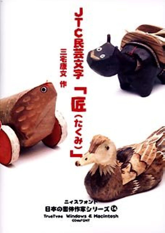 その後固有の締める日本の書体作家シリーズ (14) 「JTC匠(たくみ)」