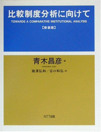 比較制度分析に向けて 新装版 (叢書≪制度を考える≫)