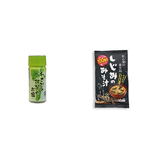 [2点セット] わさびと抹茶のお塩(30g)・肝心要の養生記 しじみのみそ汁(56g(7g×8袋))