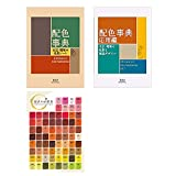 A Dictionary Of Color Combinations Vol.1 and Vol.2 with Japanese Traditional Colors Chart