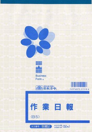日本法令 労務 51/作業日報 B5 50枚