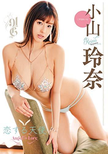 小山玲奈  恋する天使 [DVD]