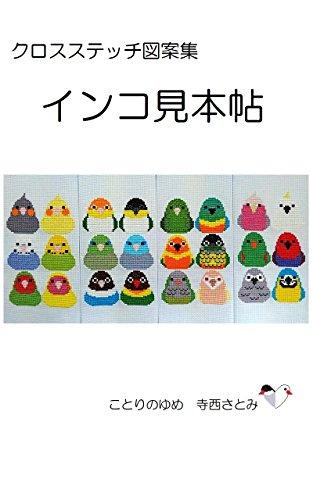 Cross Stitch Chart Parakeet Sample Book Kotorinoyume (Japanese Edition)