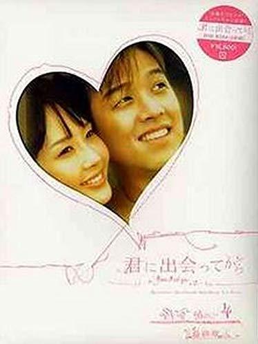 君に出会ってから BOX4 [DVD] - リュ・シウォン, チェ・ジンシル, キム・ヘジャ, イ・ソジン, チョン・ソンジュ, リュ・シウォン