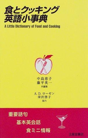 食とクッキング英語小事典―重要語句・基本英会話・食ミニ情報の詳細を見る