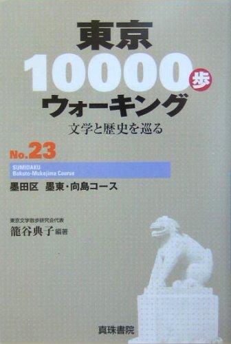 東京10000歩ウォーキング〈No.23〉墨田区 墨東・向島コース―文学と歴史を巡るの詳細を見る