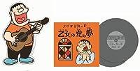 一番くじ 藤子F不二雄キャラクターズ-SF(すこしふしぎ)コミックワールド E賞 ジャイアン:7インチレコード型デザインメモ