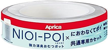 Aprica (アップリカ) 強力消臭紙おむつ処理ポット ニオイポイ NIOI-POI におわなくてポイ共通カセット 1個カセット 強力消臭成分でニオイをシャットアウト 防臭・抗菌も! 2022670