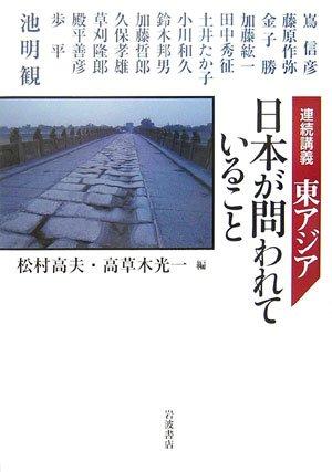 連続講義 東アジア日本が問われていることの詳細を見る