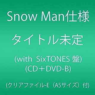 【メーカー特典あり】 タイトル未定(Snow Man仕様)(with SixTONES盤)(CD+DVD-B)(クリアファイル-E (A5サイズ)付)...
