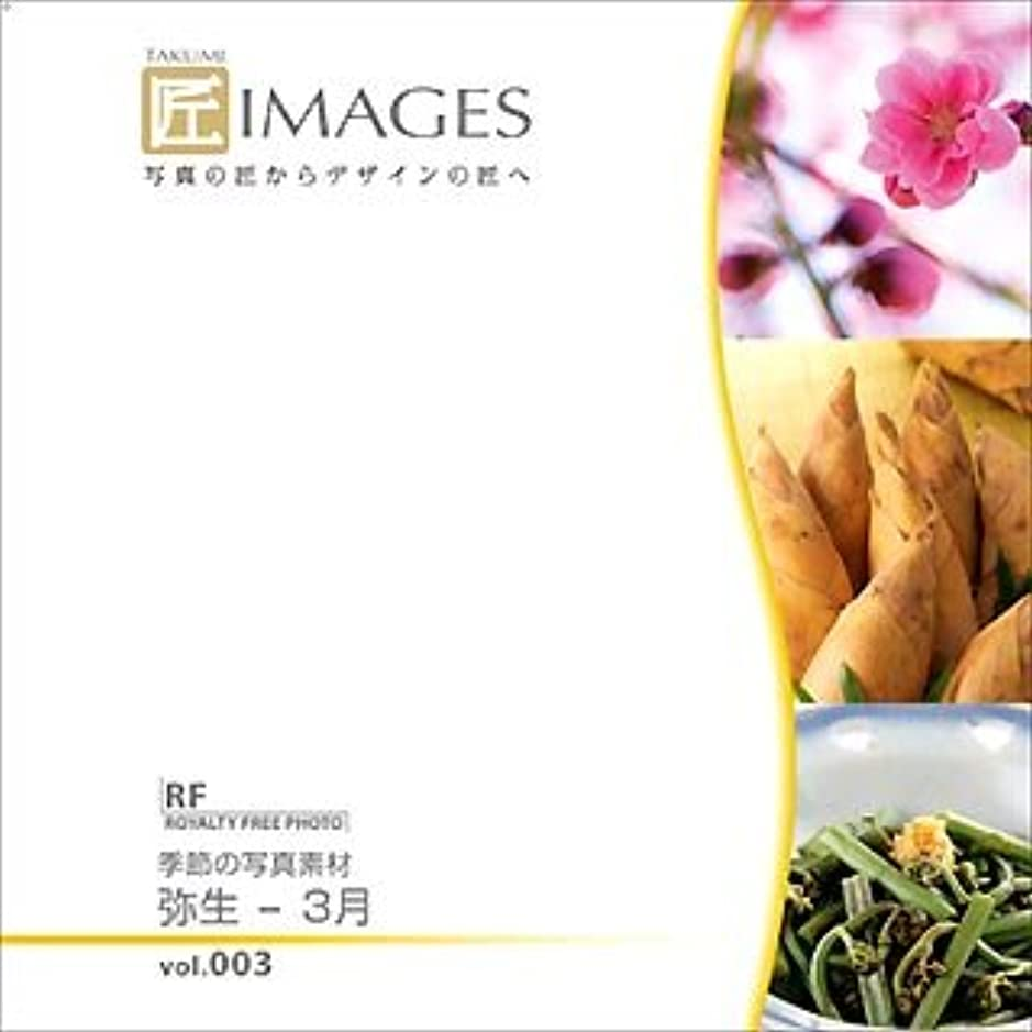 飲み込む協力的貨物匠IMAGES Vol.003 弥生-3月