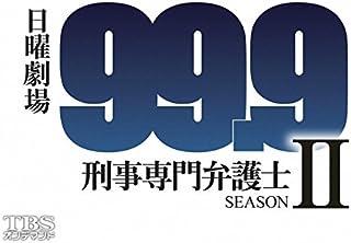 99.9 -刑事専門弁護士- SEASONII【TBSオンデマンド】