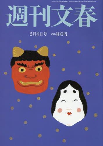 週刊文春 2016年 2/4 号 [雑誌]
