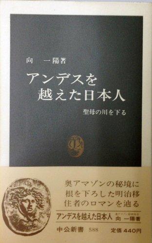 アンデスを越えた日本人―聖母の川を下る (1980年) (中公新書)の詳細を見る