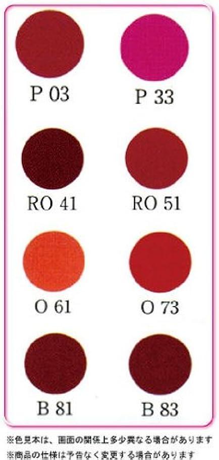 聖職者真実に晩餐ベルマン化粧品 ノンルースビオ ルージュII(全8色) 口紅 (RO51)