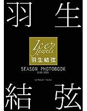 羽生結弦 SEASON PHOTOBOOK 2020-2021(Ice Jewels特別編集)