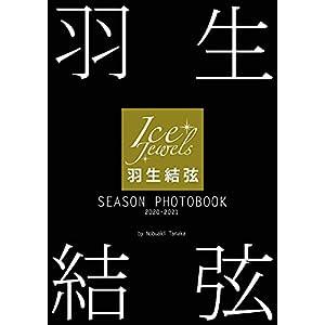 """羽生結弦 SEASON PHOTOBOOK 2020-2021(Ice Jewels特別編集)"""""""