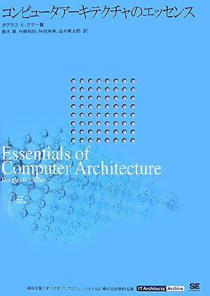 コンピュータアーキテクチャのエッセンス (IT Architects Archiveシリーズ)の詳細を見る