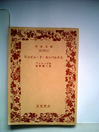 ビュビュ・ド・モンパルナス (1953年) (岩波文庫)の詳細を見る