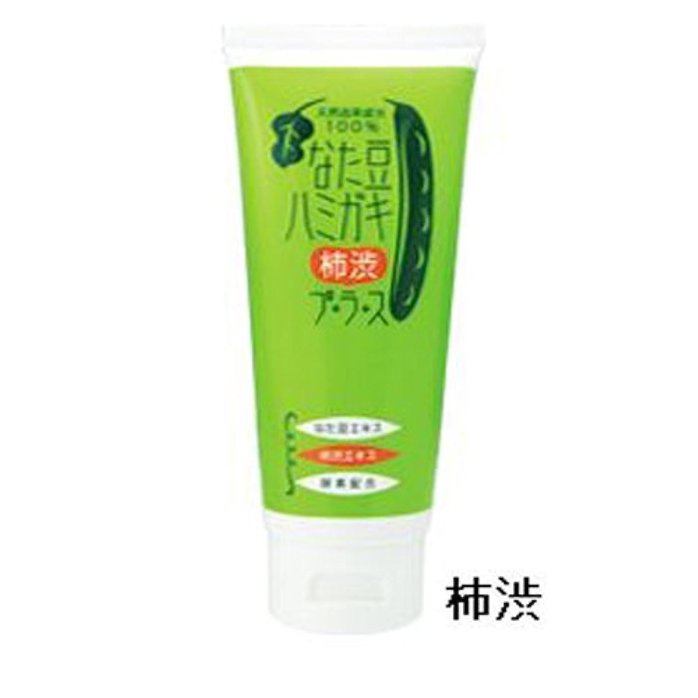メッセンジャー受ける幼児なた豆ハミガキ 3本組【柿渋】