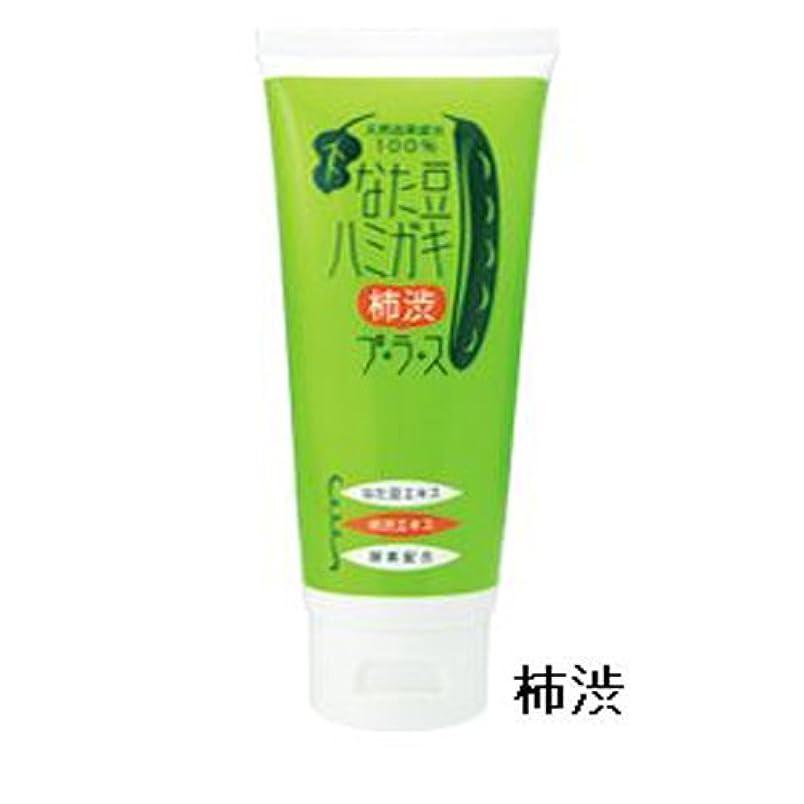パス制限ナチュラなた豆ハミガキ 2本組【柿渋】