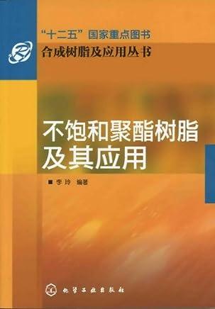 不饱和聚酯树脂及其应用 (合成树脂及应用丛书)