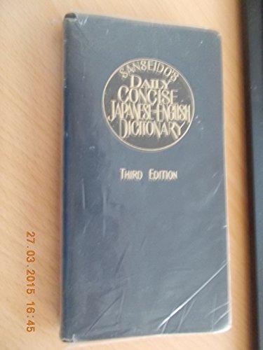 デイリーコンサイス和英辞典の詳細を見る