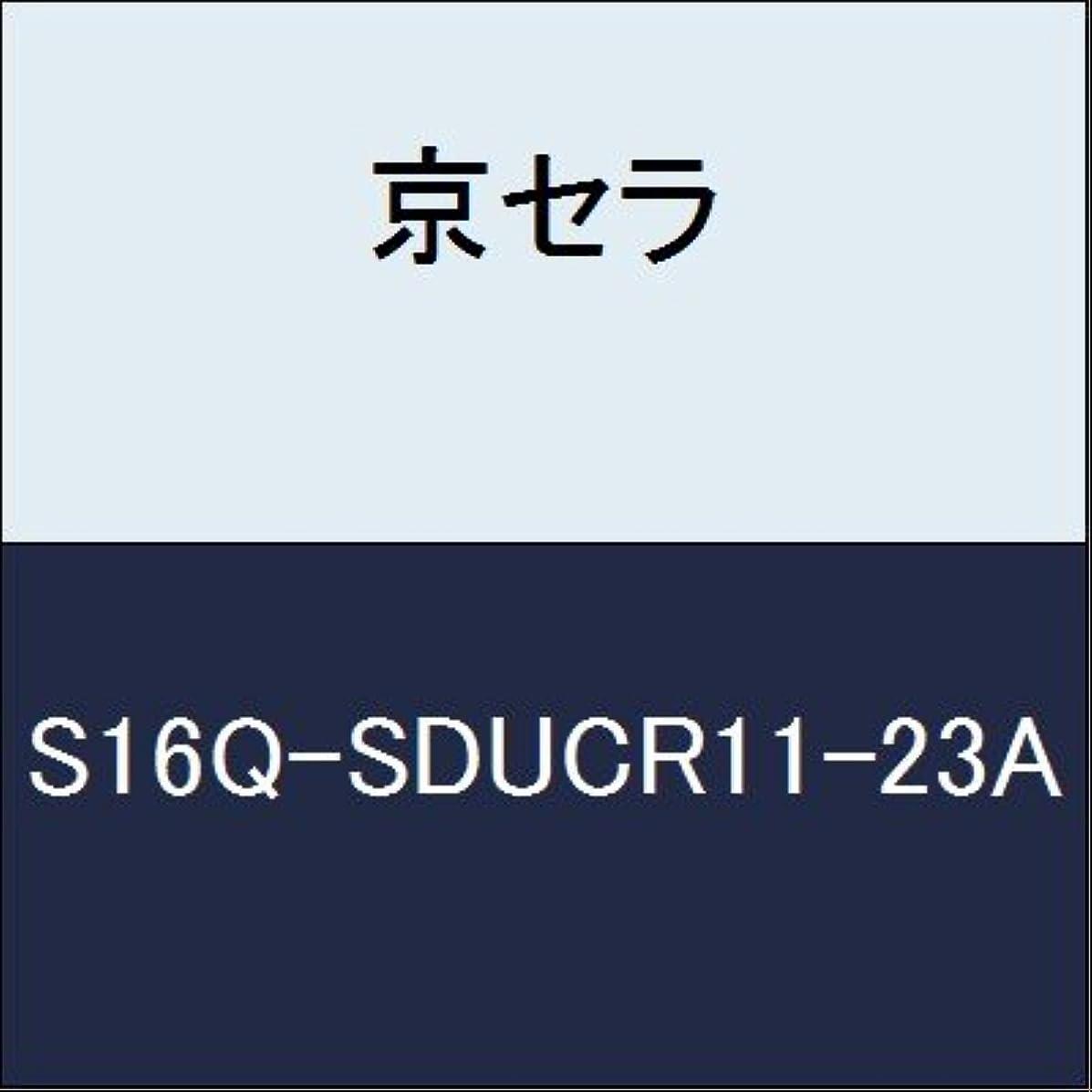 費やすとまり木かかわらず京セラ 切削工具 ダイナミックバー S16Q-SDUCR11-23A