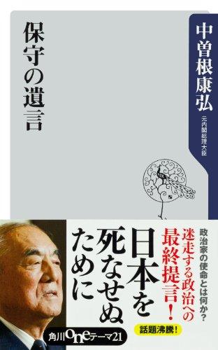 保守の遺言 (角川oneテーマ21)