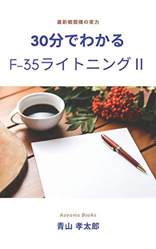 30分でわかるF-35ライトニングⅡ: 最新戦闘機の実力 (Aoyama Books)