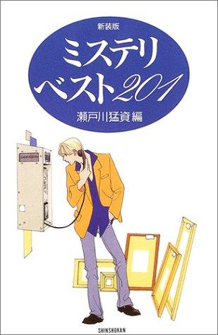 ミステリ・ベスト201 (ハンドブック・シリーズ)
