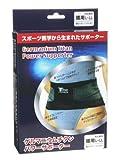 ゲルマニウムチタン パワーサポーター 腰用 男女兼用(L〜LLサイズ)
