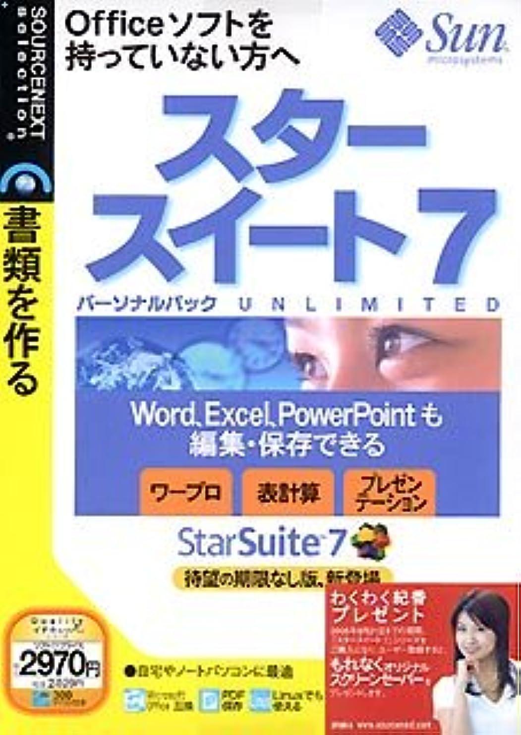賢い成長差し迫ったStar Suite 7 パーソナルパック UNLIMTED (説明扉付きスリムパッケージ版)