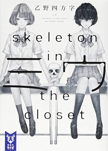 ミウ -skeleton in the closet- (講談社タイガ)