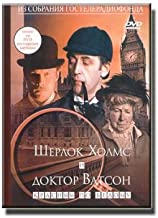 Adventures of Sherlock Holmes and Dr. Watson: Red On White aka Study In Scarlet