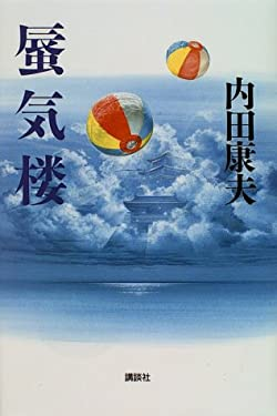 Mirage (1996) ISBN: 4062080877 [Japanese Import]