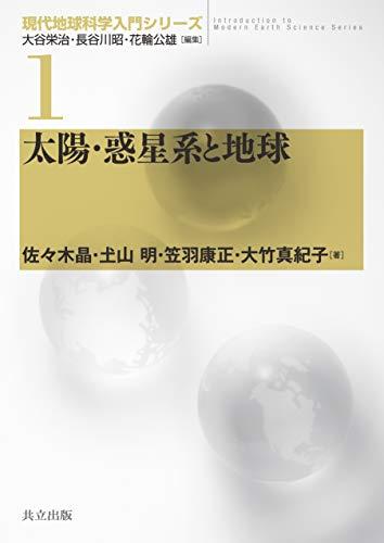 太陽・惑星系と地球 (現代地球科学入門シリーズ)